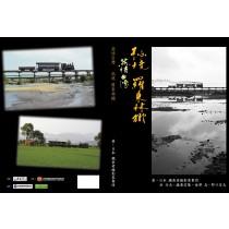 蒸情台灣-秘境 羅東林鐵